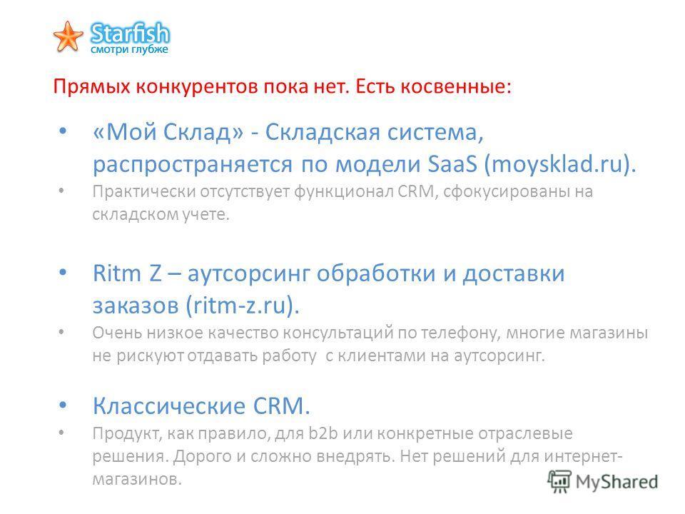 «Мой Склад» - Складская система, распространяется по модели SaaS (moysklad.ru). Практически отсутствует функционал CRM, сфокусированы на складском учете. Ritm Z – аутсорсинг обработки и доставки заказов (ritm-z.ru). Очень низкое качество консультаций