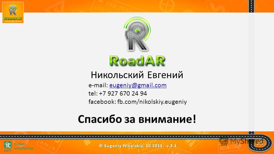 © Eugeniy Nikolskiy, 10.2013. v.2.1 Никольский Евгений e-mail: eugeniy@gmail.comeugeniy@gmail.com tel: +7 927 670 24 94 facebook: fb.com/nikolskiy.eugeniy Спасибо за внимание! 25