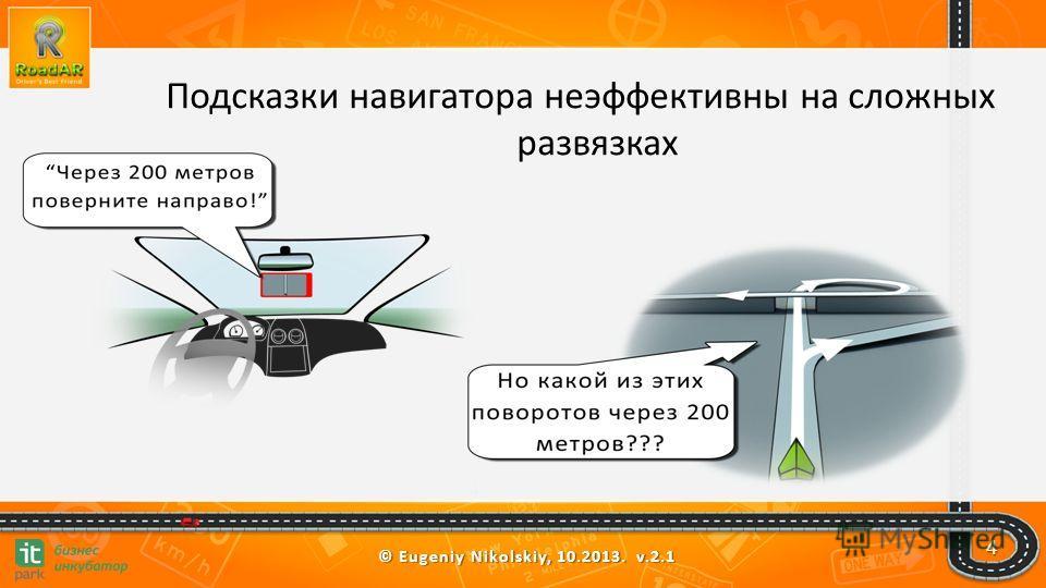 © Eugeniy Nikolskiy, 10.2013. v.2.1 Подсказки навигатора неэффективны на сложных развязках 4