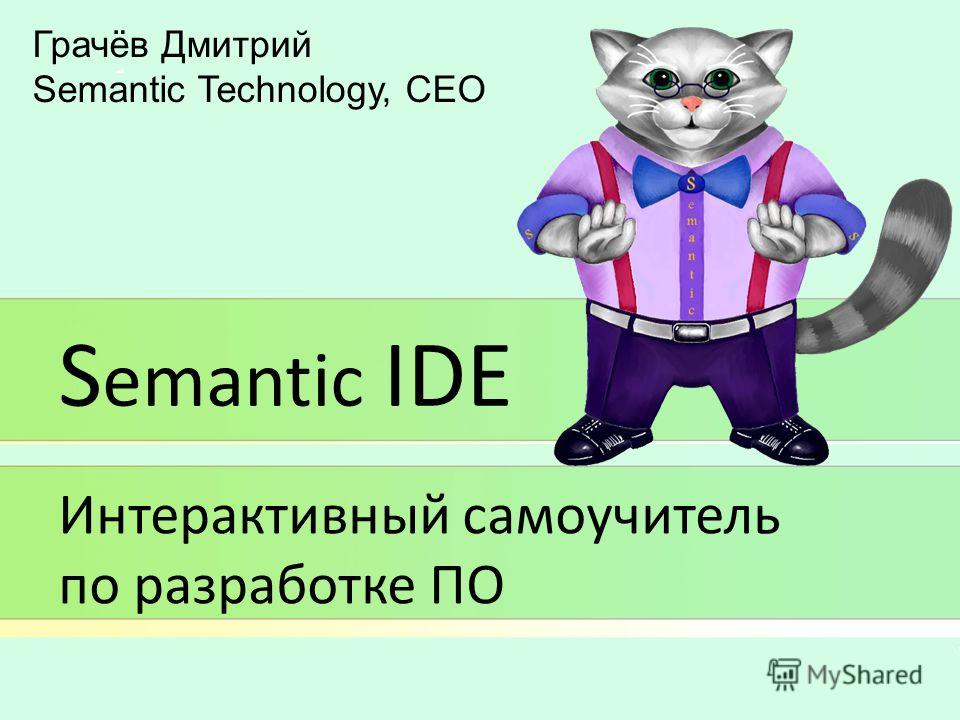 Грачёв Дмитрий Semantic Technology, CEO S emantic IDE Интерактивный самоучитель по разработке ПО