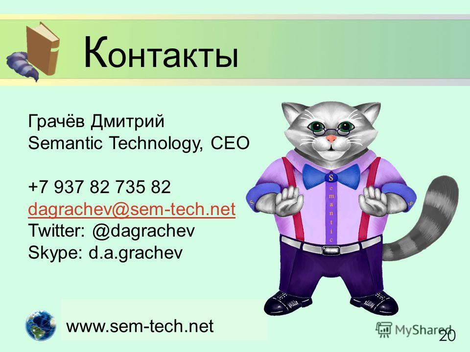 www.sem-tech.net 20 К онтакты Грачёв Дмитрий Semantic Technology, CEO +7 937 82 735 82 dagrachev@sem-tech.net Twitter: @dagrachev Skype: d.a.grachev