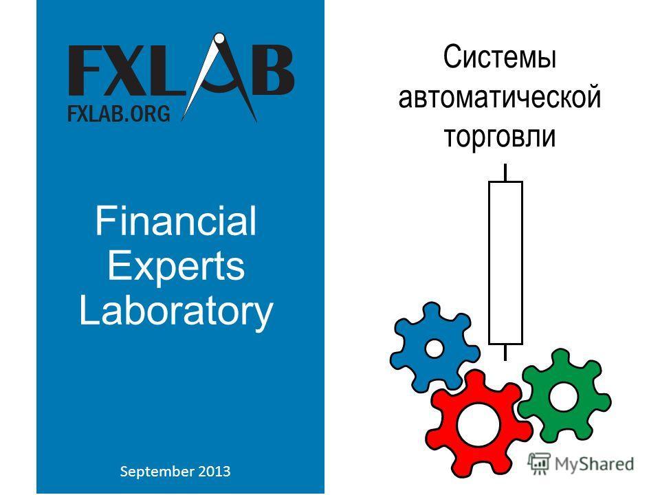 Financial Experts Laboratory September 2013 Системы автоматической торговли