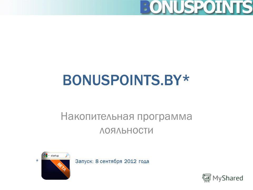 BONUSPOINTS.BY* Накопительная программа лояльности * Запуск: 8 сентября 2012 года