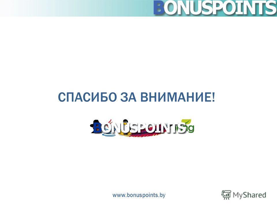 СПАСИБО ЗА ВНИМАНИЕ! www.bonuspoints.by