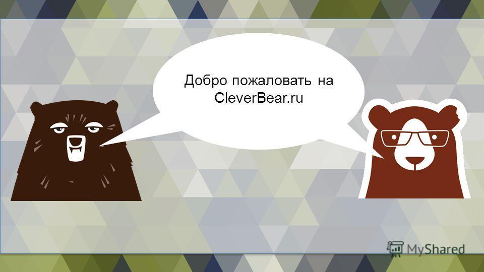 Вот так: Добро пожаловать на CleverBear.ru