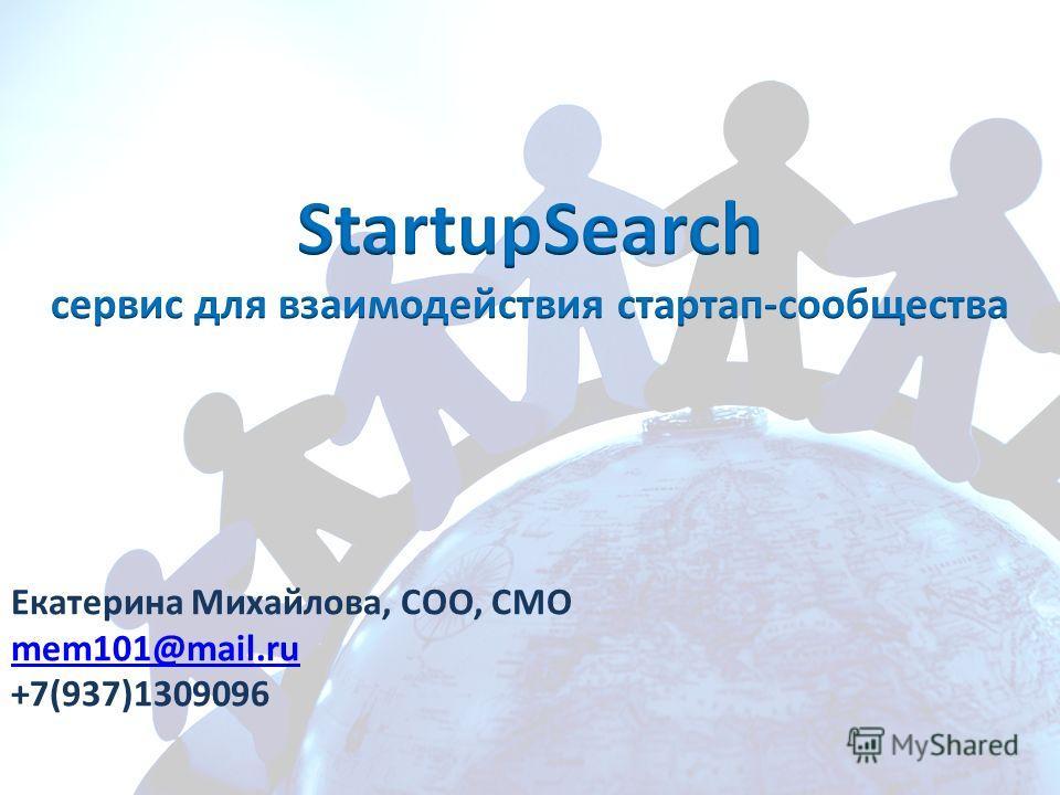 Екатерина Михайлова, COO, CMO mem101@mail.ru +7(937)1309096