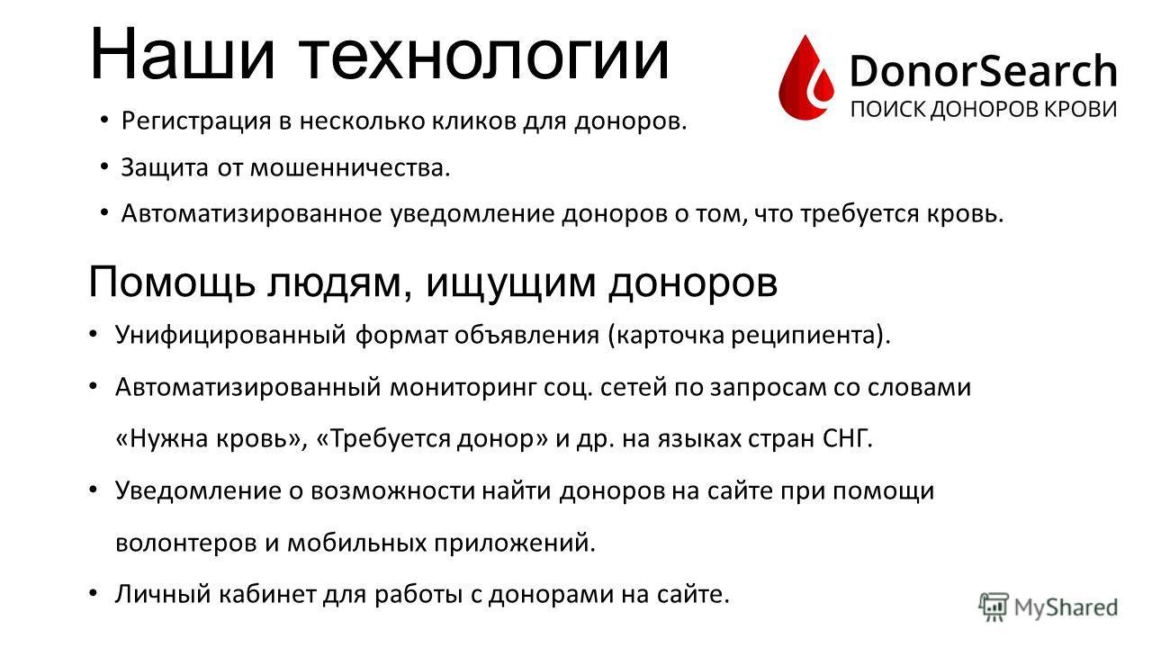 Наши технологии Регистрация в несколько кликов для доноров. Защита от мошенничества. Автоматизированное уведомление доноров о том, что требуется кровь. Унифицированный формат объявления (карточка реципиента). Автоматизированный мониторинг соц. сетей