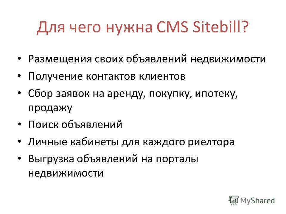 Для чего нужна CMS Sitebill? Размещения своих объявлений недвижимости Получение контактов клиентов Сбор заявок на аренду, покупку, ипотеку, продажу Поиск объявлений Личные кабинеты для каждого риелтора Выгрузка объявлений на порталы недвижимости