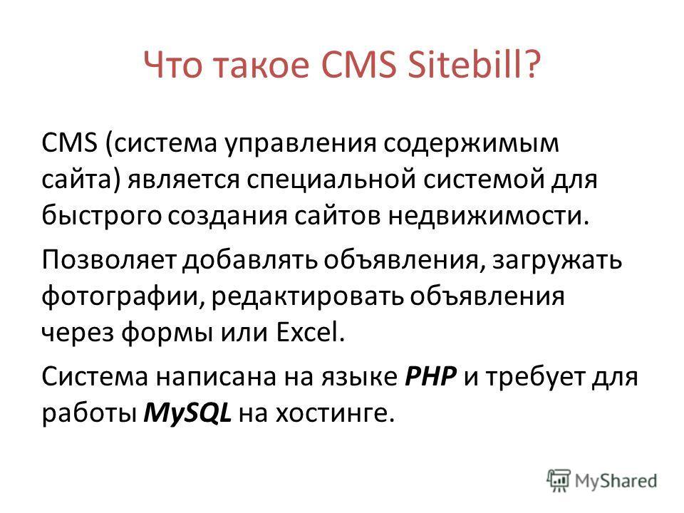 Что такое CMS Sitebill? CMS (система управления содержимым сайта) является специальной системой для быстрого создания сайтов недвижимости. Позволяет добавлять объявления, загружать фотографии, редактировать объявления через формы или Excel. Система н
