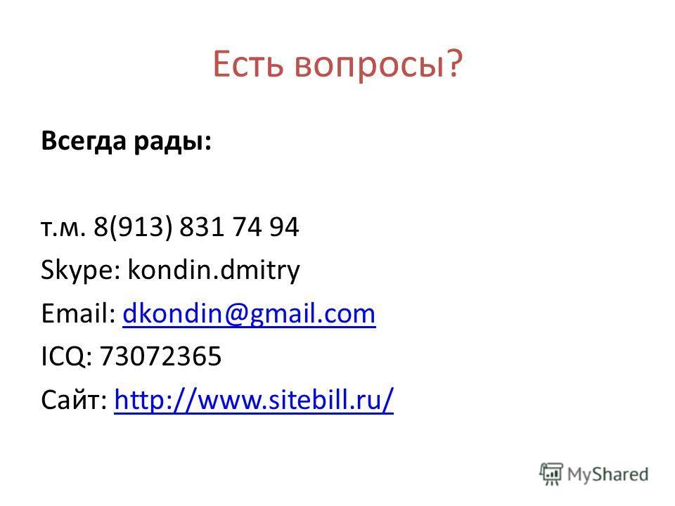 Есть вопросы? Всегда рады: т.м. 8(913) 831 74 94 Skype: kondin.dmitry Email: dkondin@gmail.comdkondin@gmail.com ICQ: 73072365 Сайт: http://www.sitebill.ru/http://www.sitebill.ru/