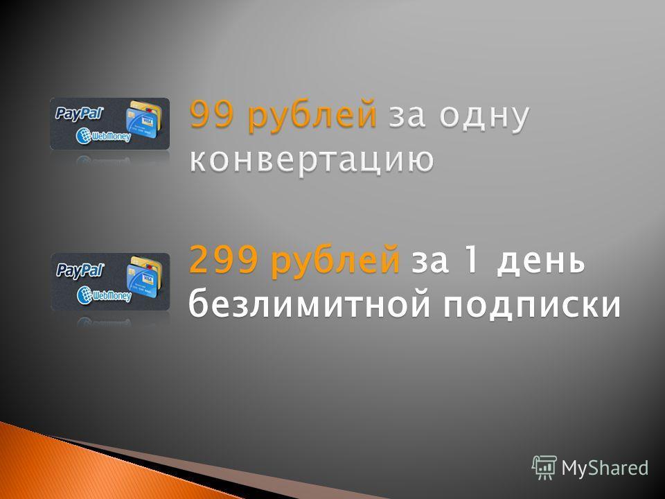 299 рублей за 1 день безлимитной подписки