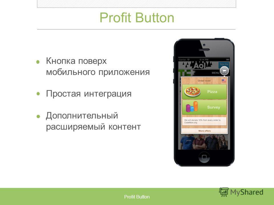 Profit Button Кнопка поверх мобильного приложения Простая интеграция Дополнительный расширяемый контент Profit Button