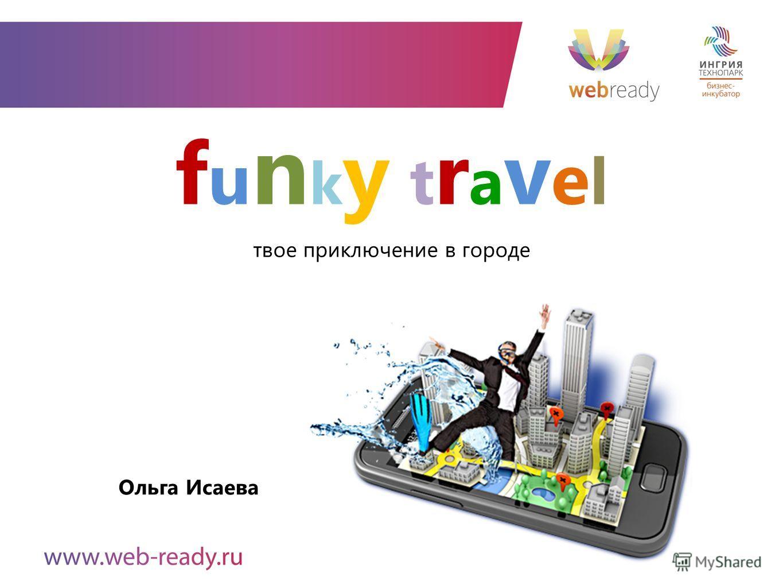 твое приключение в городе Ольга Исаева funky travelfunky travel