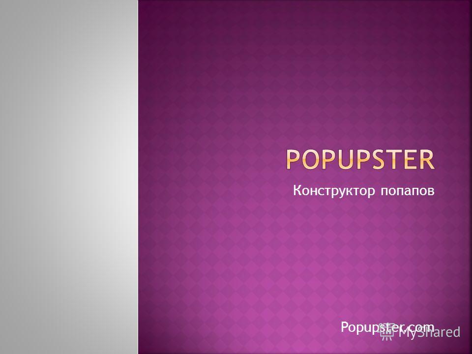 Конструктор попапов Popupster.com