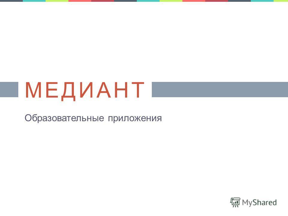 МЕДИАНТ Образовательные приложения