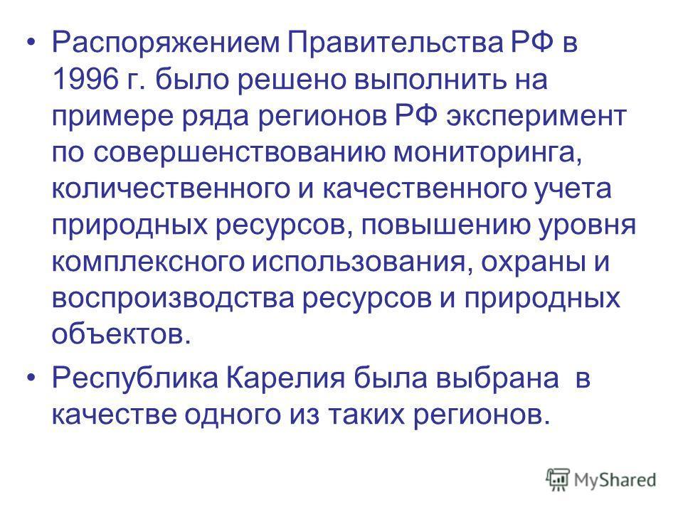 Распоряжением Правительства РФ в 1996 г. было решено выполнить на примере ряда регионов РФ эксперимент по совершенствованию мониторинга, количественного и качественного учета природных ресурсов, повышению уровня комплексного использования, охраны и в