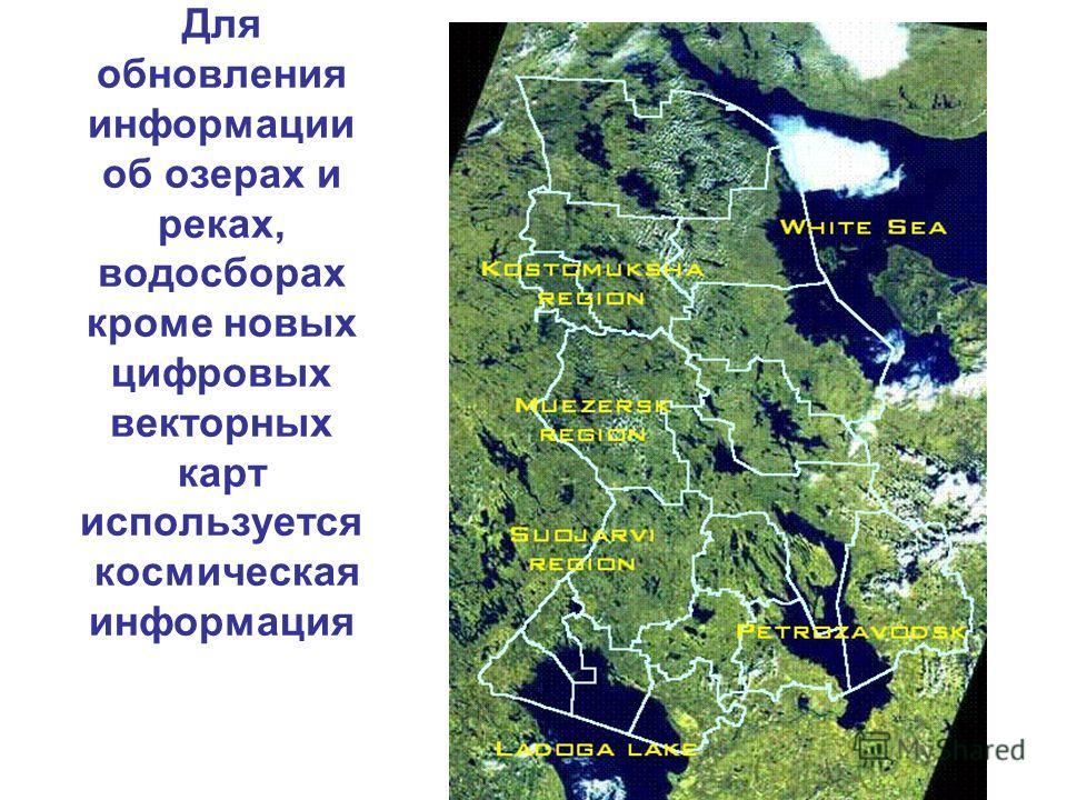 Для обновления информации об озерах и реках, водосборах кроме новых цифровых векторных карт используется космическая информация