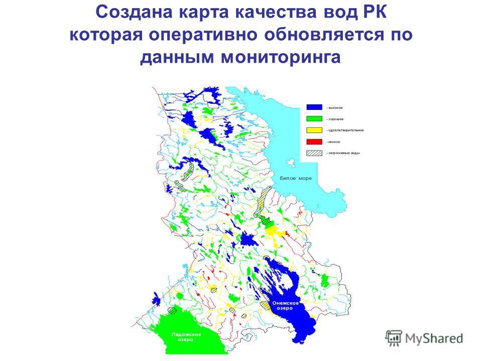 Создана карта качества вод РК которая оперативно обновляется по данным мониторинга