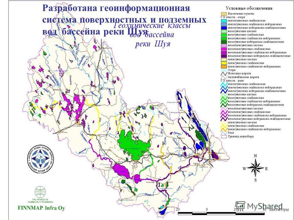 Разработана геоинформационная система поверхностных и подземных вод бассейна реки Шуя