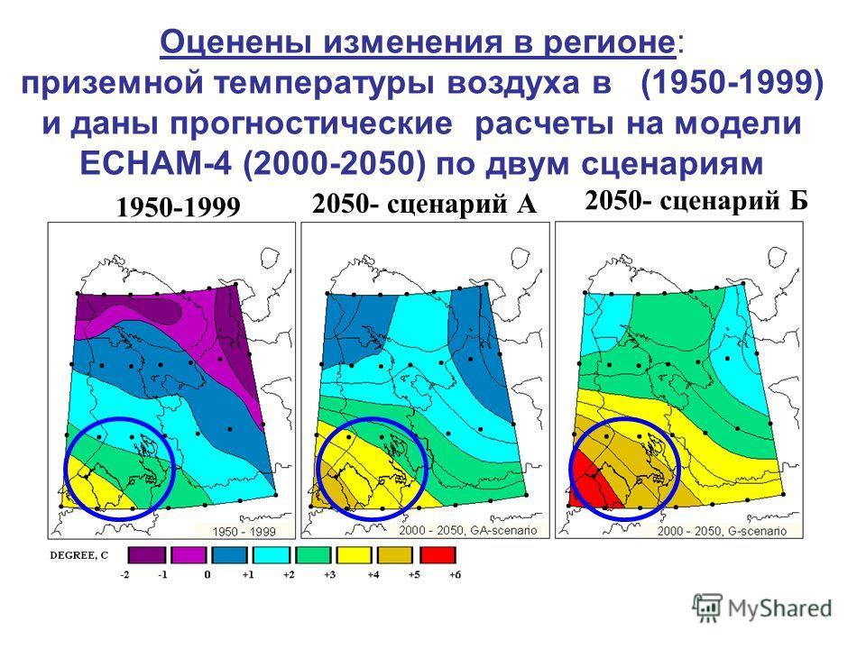Оценены изменения в регионе: приземной температуры воздуха в (1950-1999) и даны прогностические расчеты на модели ECHAM-4 (2000-2050) по двум сценариям 1950-1999 2050- сценарий А 2050- сценарий Б