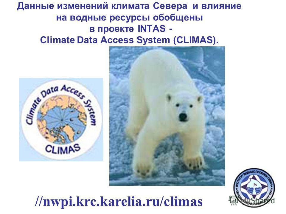 Данные изменений климата Севера и влияние на водные ресурсы обобщены в проекте INTAS - Climate Data Access System (CLIMAS). //nwpi.krc.karelia.ru/climas