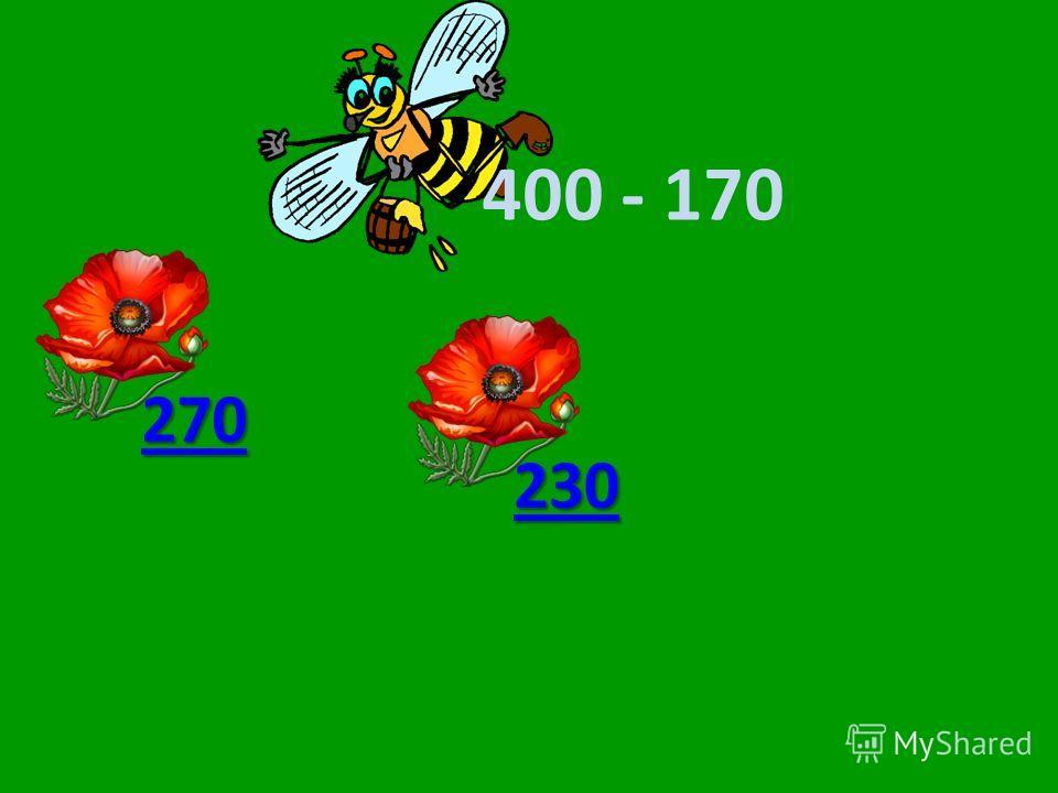 400 - 170 270 330 230