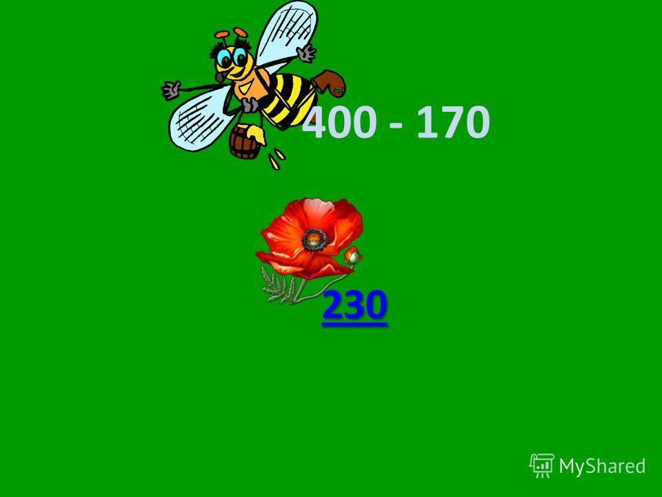 400 - 170 270 240 230