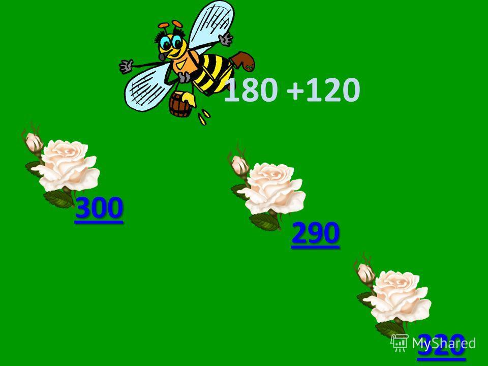 180 +120 300 310 320 290