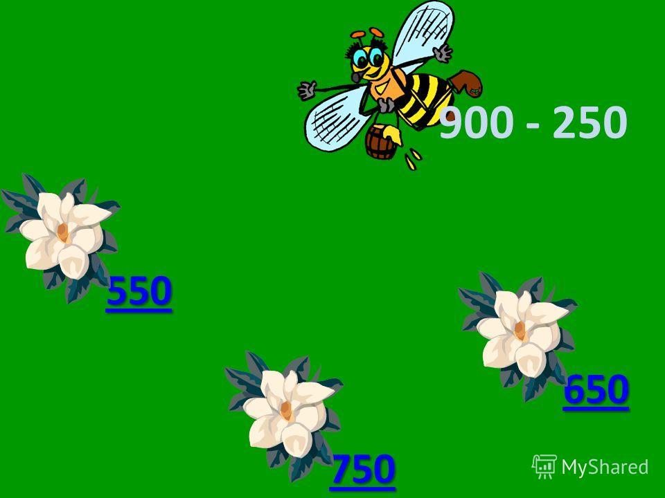 900 - 250 650 750
