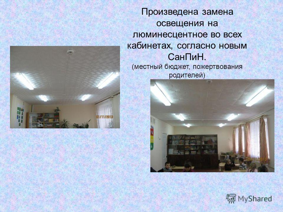 Произведена замена освещения на люминесцентное во всех кабинетах, согласно новым СанПиН. (местный бюджет, пожертвования родителей)