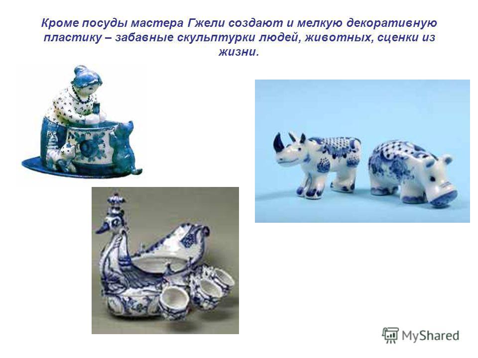 Кроме посуды мастера Гжели создают и мелкую декоративную пластику – забавные скульптурки людей, животных, сценки из жизни.
