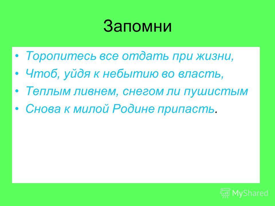 Интегрированный урок Чтение и Русский язык Тема «Ю Яковлев О нашей Родине». Изменение имен прилагательных по родам.