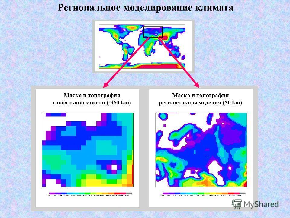 Региональное моделирование климата Маска и топография глобальной модели ( 350 km) Маска и топография региональная моделиа (50 km)