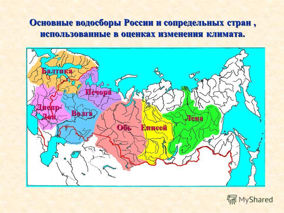 Основные водосборы России и сопредельных стран, использованные в оценках изменения климата. Лена ОбьЕнисей Печора Волга Балтика Днепр- Дон
