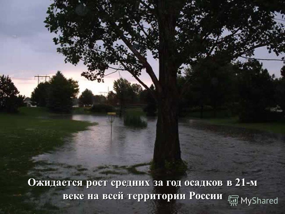 Ожидается рост средних за год осадков в 21-м веке на всей территории России