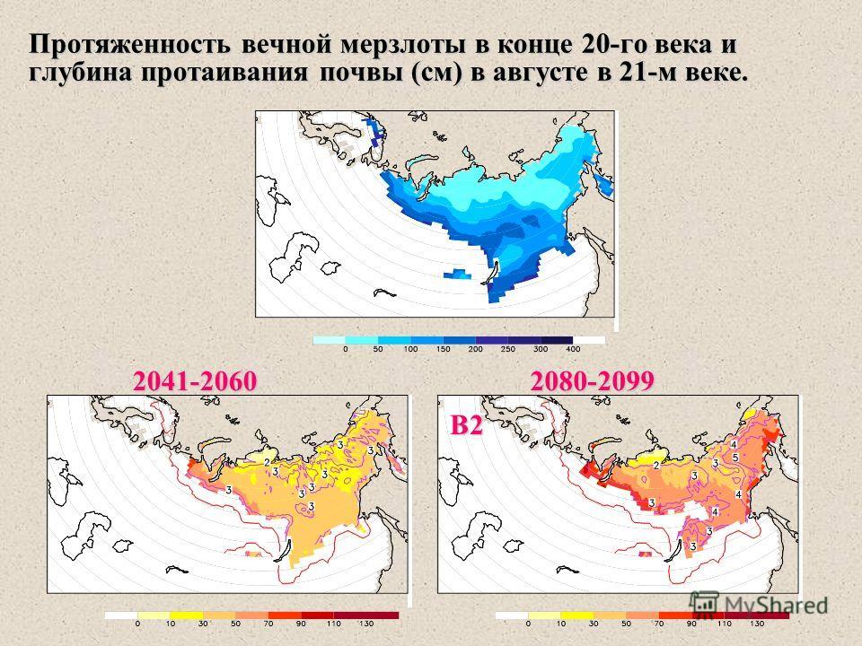 Протяженность вечной мерзлоты в конце 20-го века и глубина протаивания почвы (см) в августе в 21-м веке. 2080-2099 2041-2060 B2B2B2B2