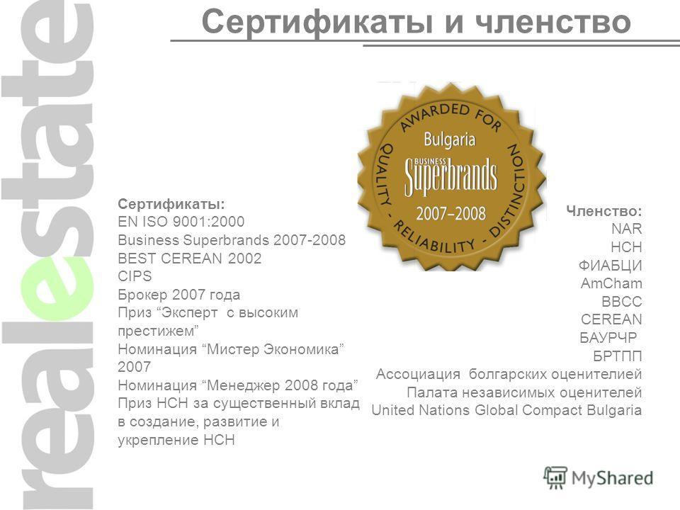 Сертификаты и членство Сертификаты: EN ISO 9001:2000 Business Superbrands 2007-2008 BEST CEREAN 2002 CIPS Брокер 2007 года Приз Эксперт с высоким престижем Номинация Мистер Экономика 2007 Номинация Менеджер 2008 года Приз НСН за существенный вклад в
