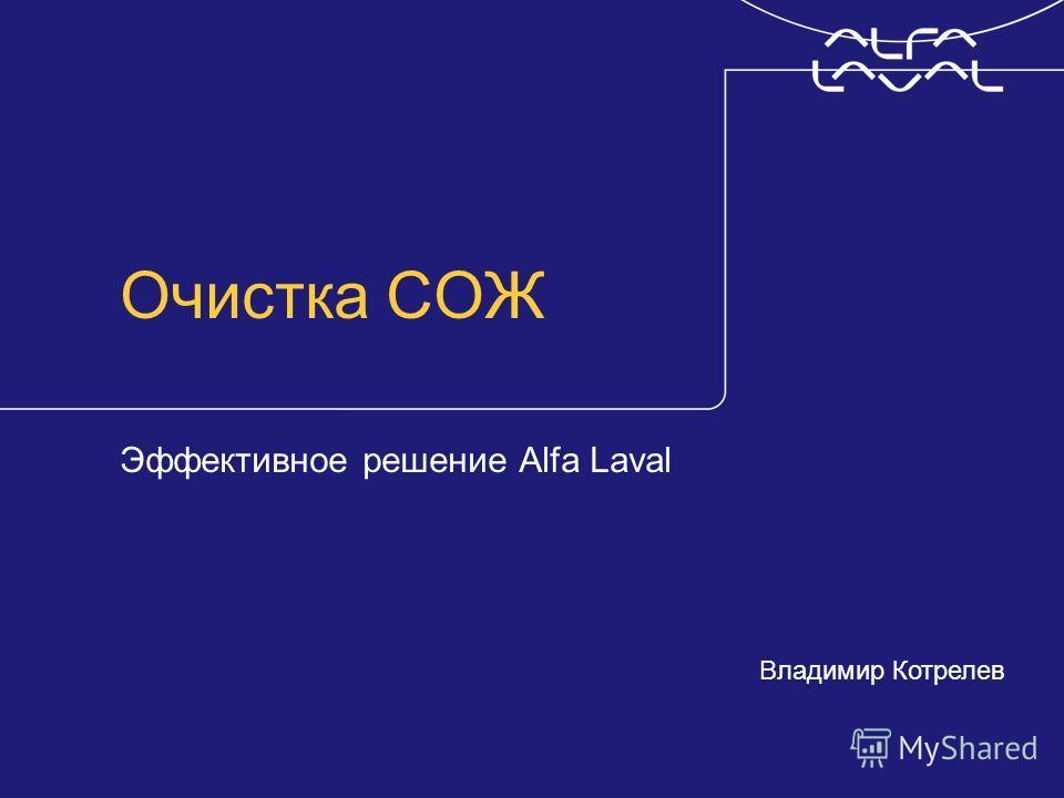 Очистка СОЖ Эффективное решение Alfa Laval Владимир Котрелев