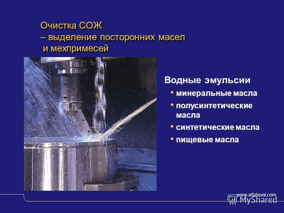 www.alfalaval.com © Alfa LavalSlide 3 Очистка СОЖ – выделение посторонних масел и мехпримесей Водные эмульсии минеральные масла полусинтетические масла синтетические масла пищевые масла