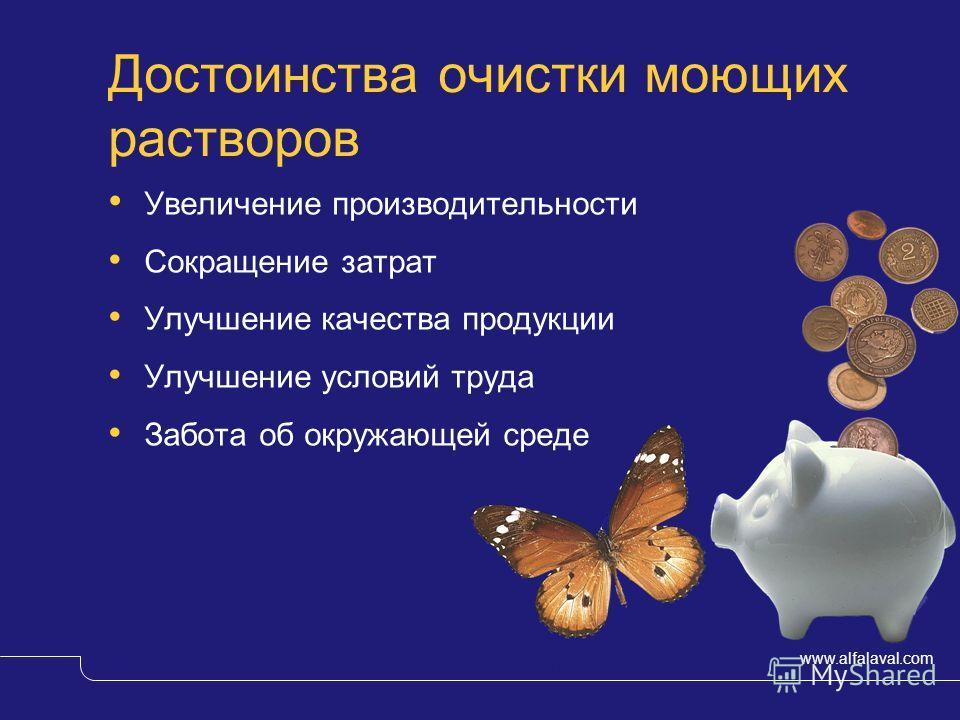www.alfalaval.com © Alfa LavalSlide 11 Достоинства очистки моющих растворов Увеличение производительности Сокращение затрат Улучшение качества продукции Улучшение условий труда Забота об окружающей среде