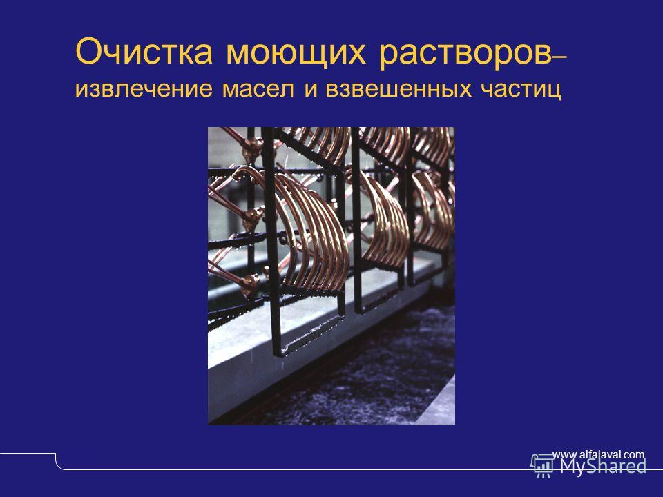 www.alfalaval.com © Alfa LavalSlide 4 Очистка моющих растворов – извлечение масел и взвешенных частиц