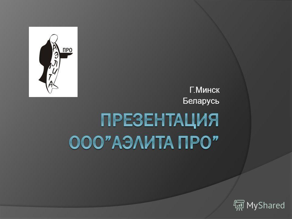 Г.Минск Беларусь