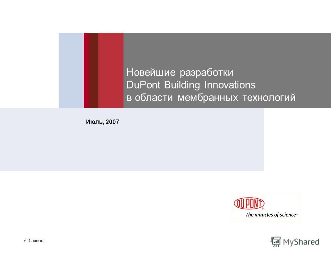 Новейшие разработки DuPont Building Innovations в области мембранных технологий Июль, 2007 А. Спицын