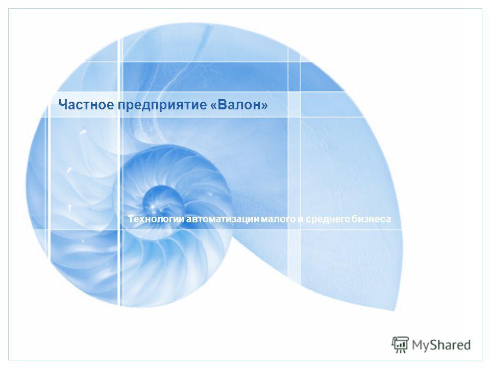 Частное предприятие «Валон» Технологии автоматизации малого и среднего бизнеса