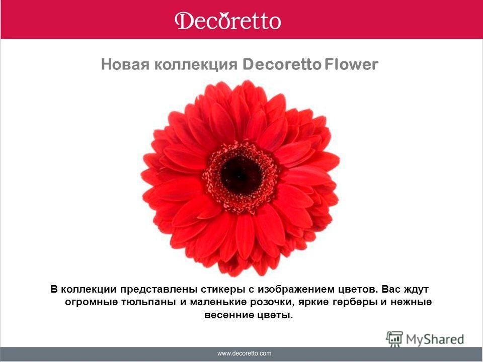 Новая коллекция Decoretto Flower В коллекции представлены стикеры с изображением цветов. Вас ждут огромные тюльпаны и маленькие розочки, яркие герберы и нежные весенние цветы.