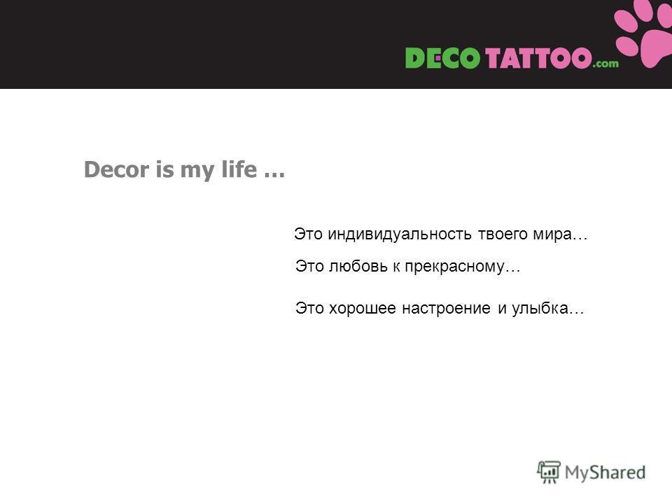 Decor is my life … Это индивидуальность твоего мира… Это любовь к прекрасному… Это хорошее настроение и улыбка…