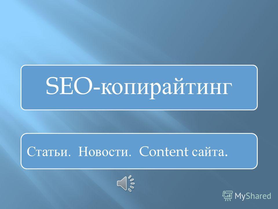 SEO-копирайтинг Статьи. Новости. Content сайта.