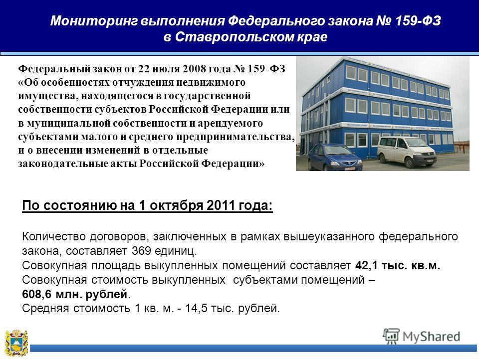Мониторинг выполнения федерального закона в Ставропольском крае Федеральный закон от 22 июля 2008 года 159-ФЗ «Об особенностях отчуждения недвижимого имущества, находящегося в государственной собственности субъектов Российской Федерации или в муницип