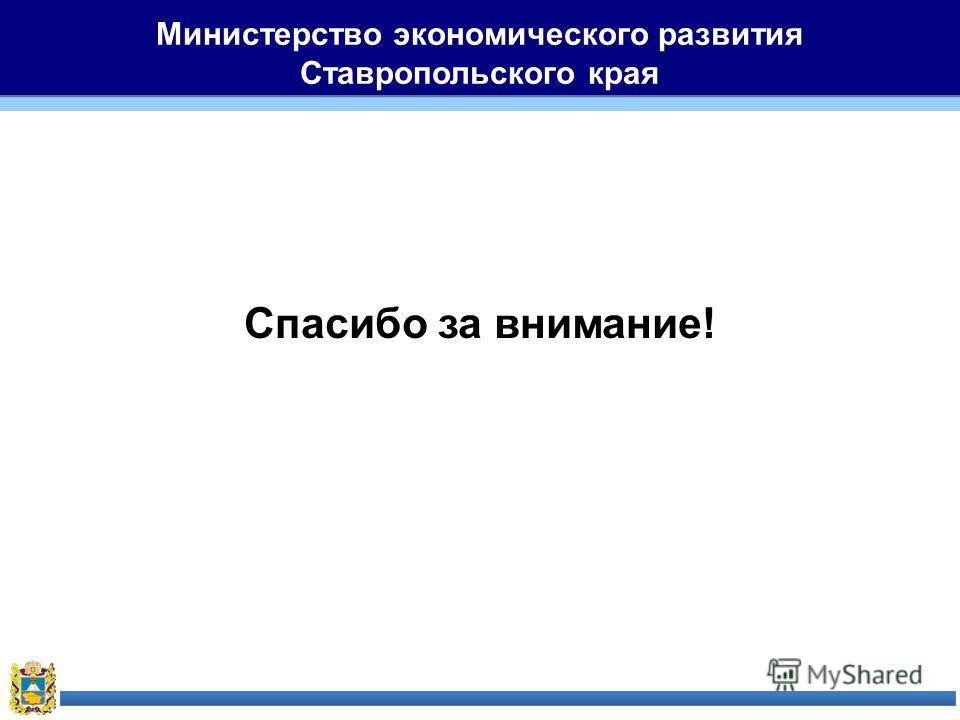 Министерство экономического развития Ставропольского края Министерство экономического развития Ставропольского края Спасибо за внимание!