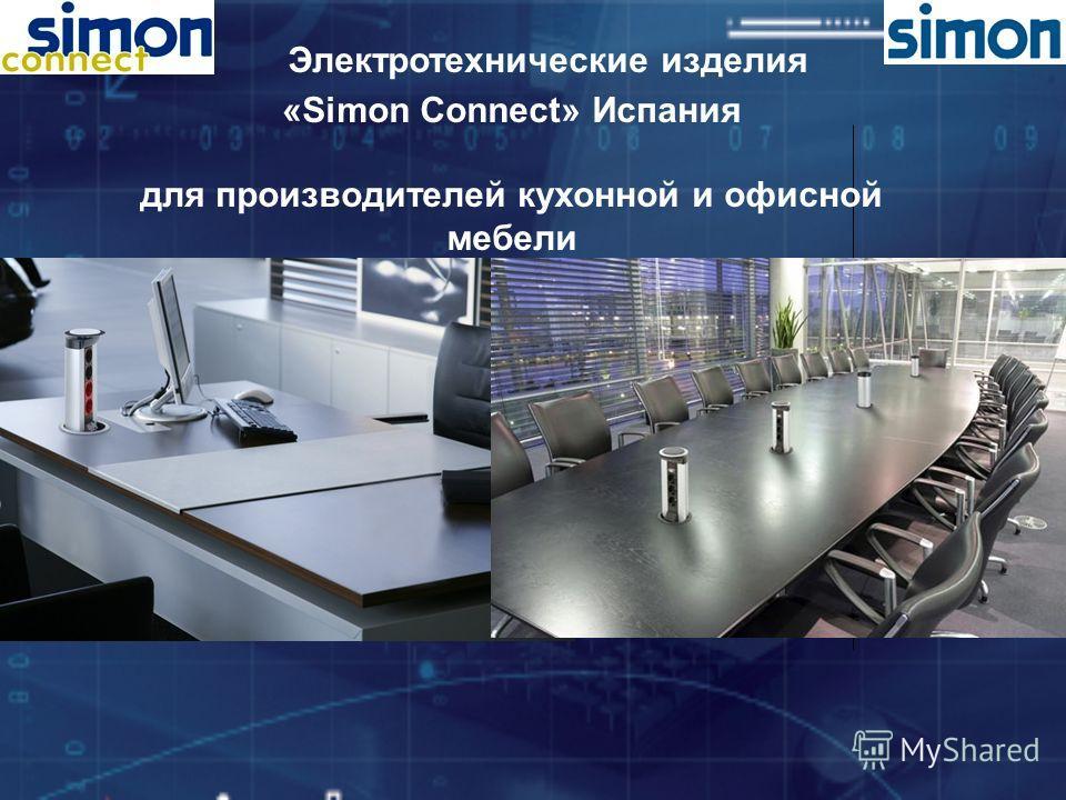 Электротехнические изделия «Simon Connect» Испания для производителей кухонной и офисной мебели